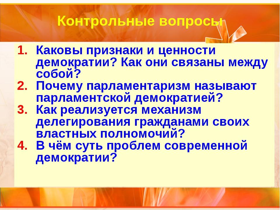 Контрольные вопросы Каковы признаки и ценности демократии? Как они связаны ме...