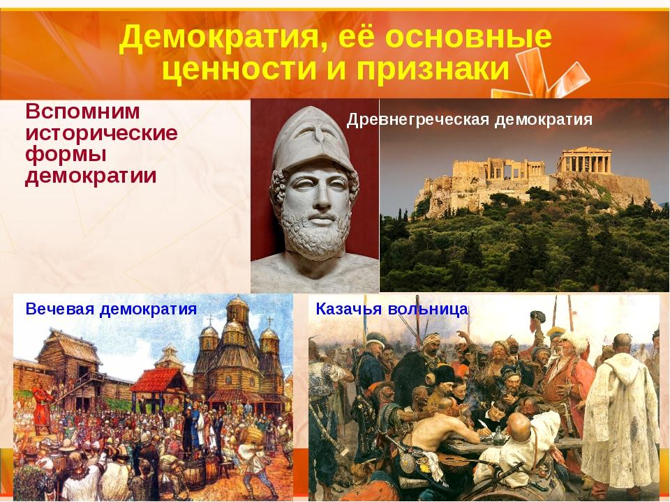 Демократия, её основные ценности и признаки Вспомним исторические формы демок...