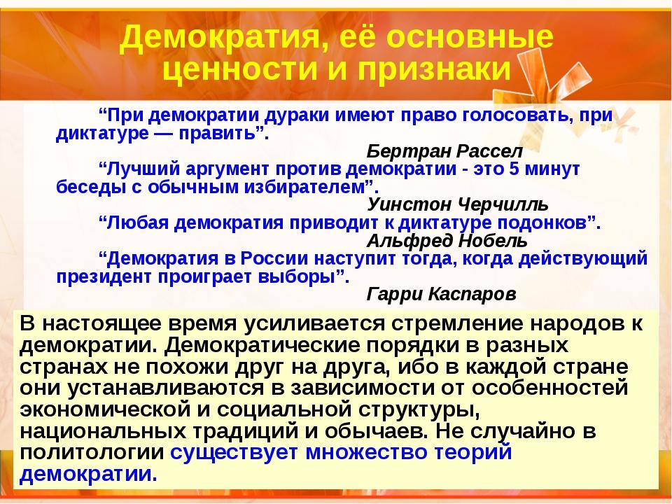 """Демократия, её основные ценности и признаки """"При демократии дураки имеют пр..."""