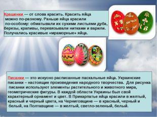 Писанки — это искусно расписанные пасхальные яйца. Украинские писанки – насто