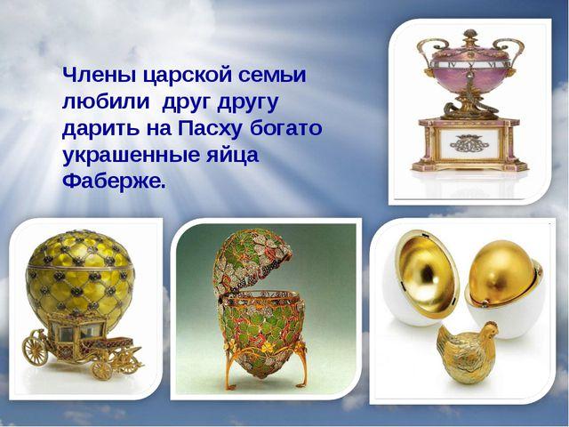 Члены царской семьи любили друг другу дарить на Пасху богато украшенные яйца...