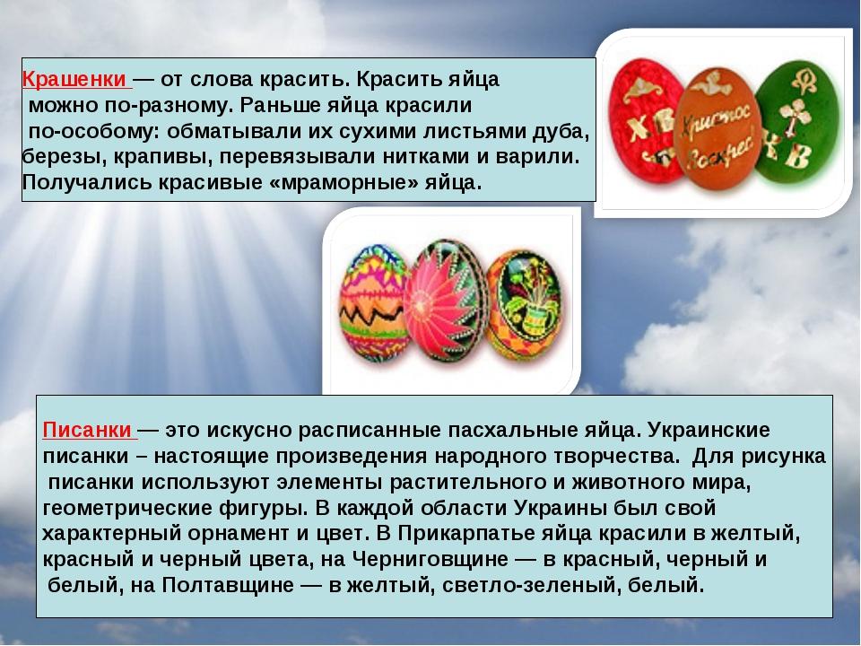 Писанки — это искусно расписанные пасхальные яйца. Украинские писанки – насто...
