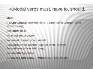 4.Modal verbs must, have to, should. Must Қолданылуы: Істелетін істің қажетті