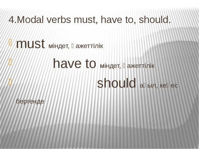 4.Modal verbs must, have to, should. must міндет, қажеттілік have to міндет,...
