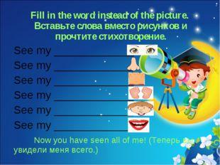 Fill in the word instead of the picture. Вставьте слова вместо рисунков и про