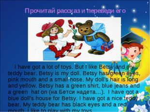 Прочитай рассказ и переведи его I have got a lot of toys. But I like Betsy an