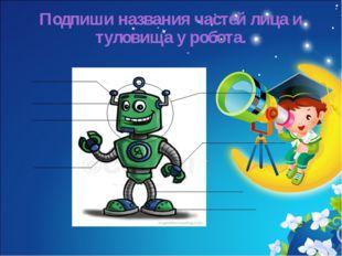 Подпиши названия частей лица и туловища у робота.
