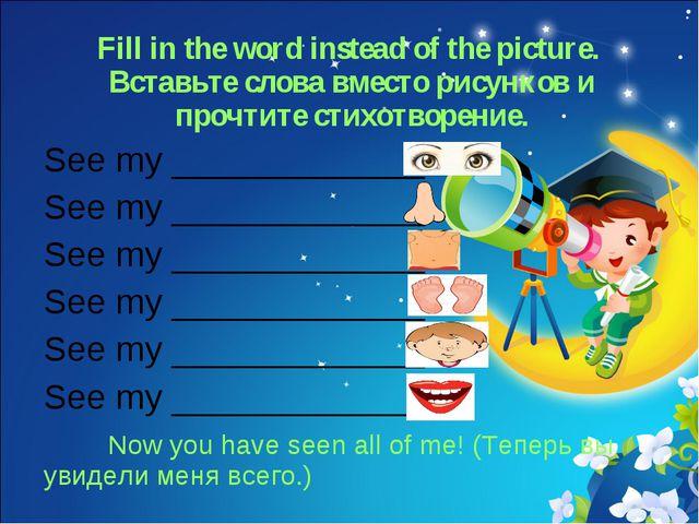 Fill in the word instead of the picture. Вставьте слова вместо рисунков и про...