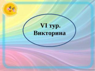 VІ тур. Викторина