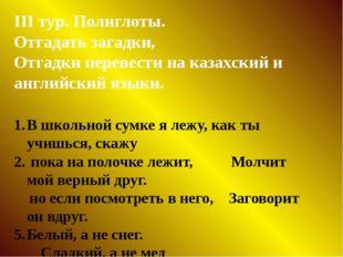 ІІІ тур. Полиглоты. Отгадать загадки, Отгадки перевести на казахский и англий