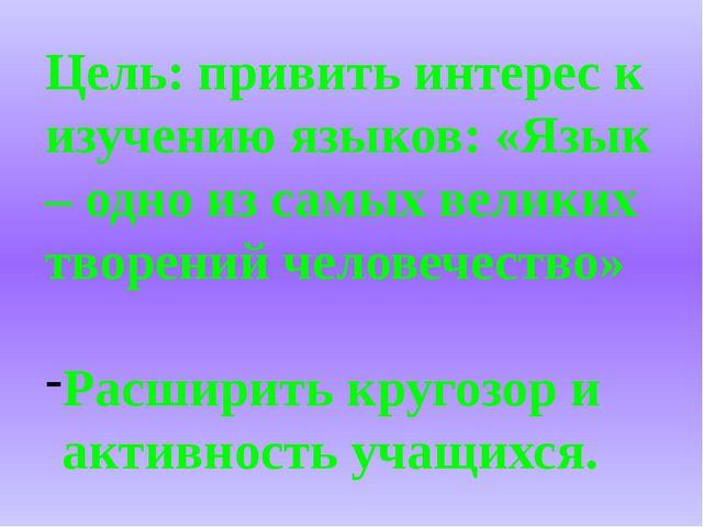 Цель: привить интерес к изучению языков: «Язык – одно из самых великих творе...