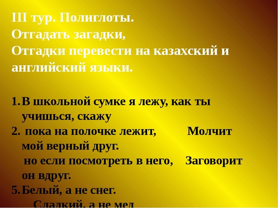 ІІІ тур. Полиглоты. Отгадать загадки, Отгадки перевести на казахский и англий...
