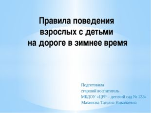 Подготовила старший воспитатель МБДОУ «ЦРР – детский сад № 133» Махинова Тат