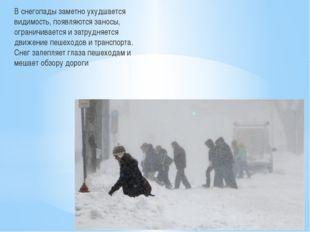 В снегопады заметно ухудшается видимость, появляются заносы, ограничивается