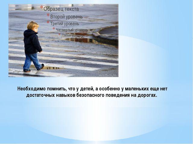 Необходимо помнить, что у детей, а особенно у маленьких еще нет достаточных н...