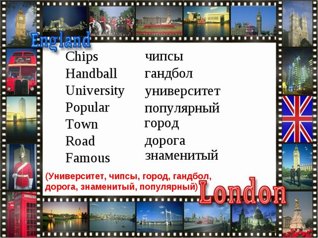 Chips Handball University Popular Town Road Famous чипсы гандбол университет...