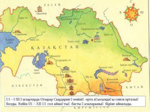 ҮІ – ҮІІІ ғасырларда Отырар Сырдария өзенінің орта ағысындағы саяси орталық б