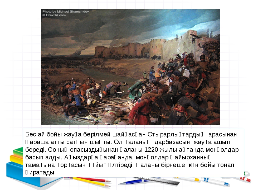 Бес ай бойы жауға берілмей шайқасқан Отырарлықтардың арасынан Қараша атты сат...
