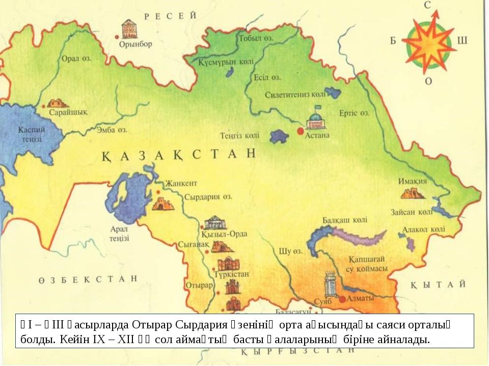 ҮІ – ҮІІІ ғасырларда Отырар Сырдария өзенінің орта ағысындағы саяси орталық б...