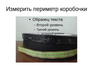 Измерить периметр коробочки
