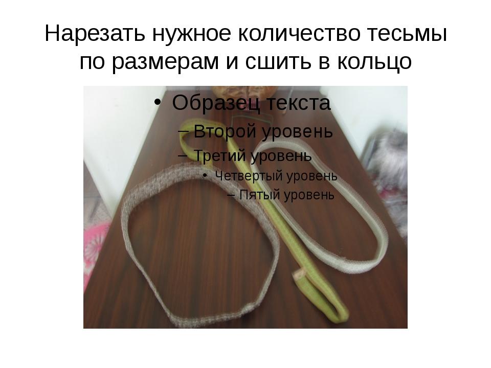 Нарезать нужное количество тесьмы по размерам и сшить в кольцо
