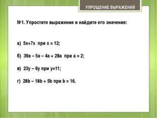 №1. Упростите выражение и найдите его значение: УПРОЩЕНИЕ ВЫРАЖЕНИЙ а) 5x+7x