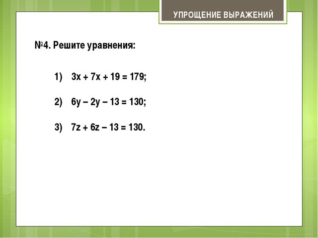 3x + 7x + 19 = 179; 6y – 2y – 13 = 130; 7z + 6z – 13 = 130. УПРОЩЕНИЕ ВЫРАЖЕ...