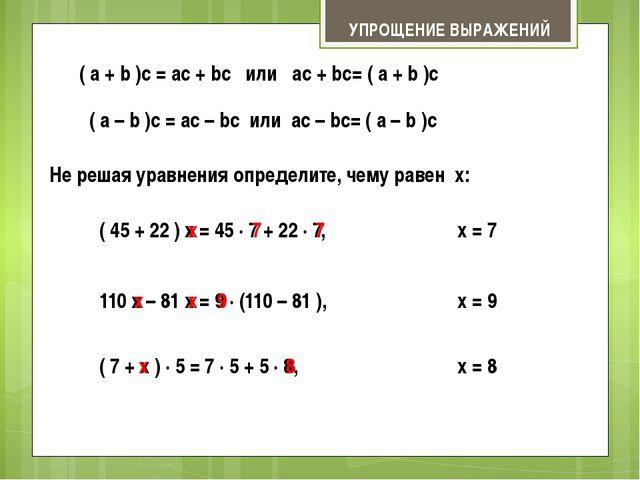 ( 7 + x ) ∙ 5 = 7 ∙ 5 + 5 ∙ 8, 110 x – 81 x = 9 ∙ (110 – 81 ), ( 45 + 22 ) x...
