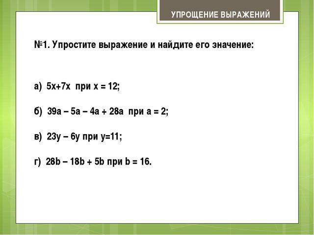 №1. Упростите выражение и найдите его значение: УПРОЩЕНИЕ ВЫРАЖЕНИЙ а) 5x+7x...