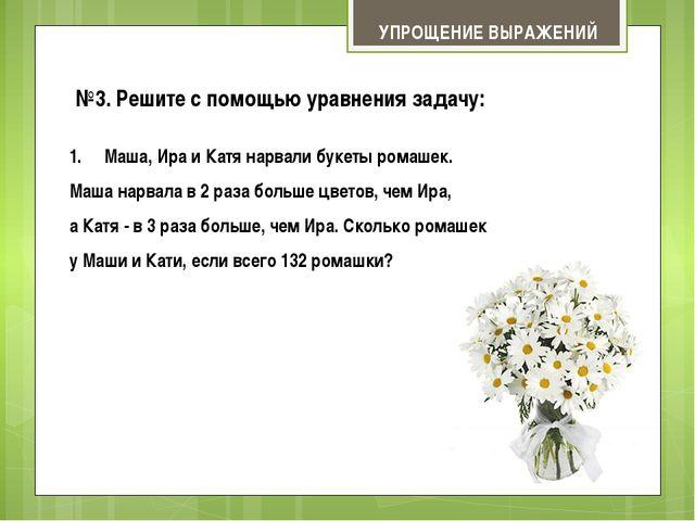 Маша, Ира и Катя нарвали букеты ромашек. Маша нарвала в 2 раза больше цветов,...