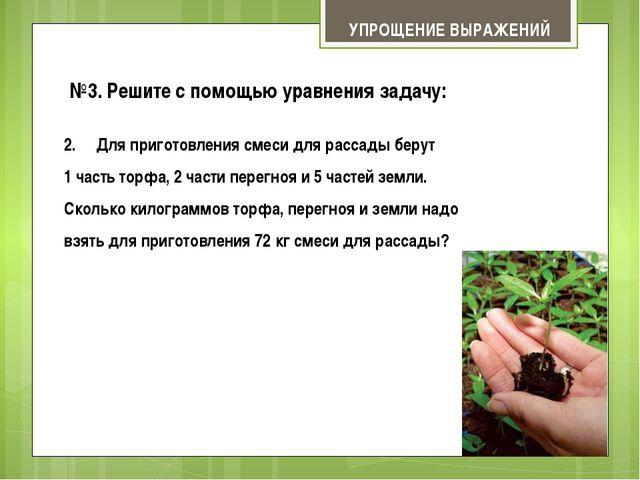 УПРОЩЕНИЕ ВЫРАЖЕНИЙ №3. Решите с помощью уравнения задачу: Для приготовления...