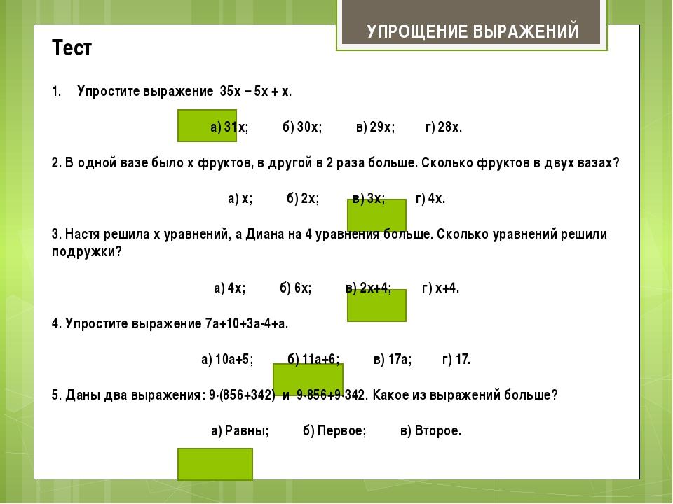 Упростите выражение 35x – 5x + x. а) 31x; б) 30x; в) 29x; г) 28x. 2. В одной...