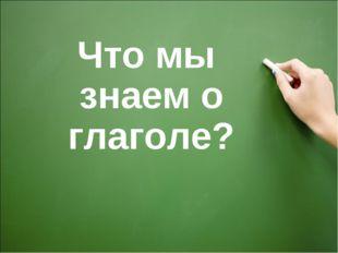 Что мы знаем о глаголе?