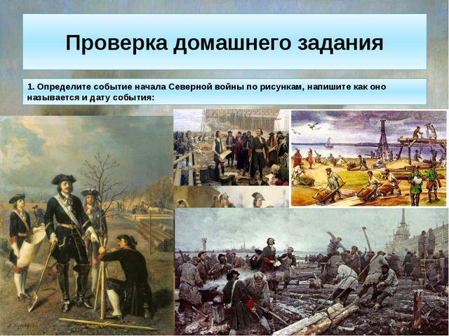 Проверка домашнего задания 1. Определите событие начала Северной войны по рис...