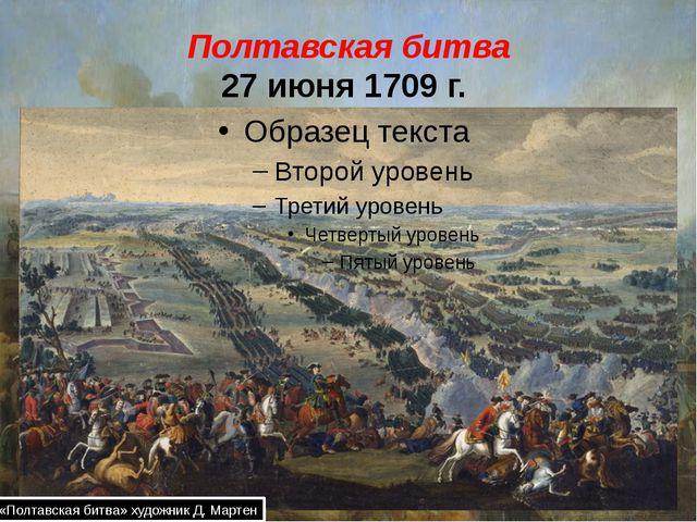 Полтавская битва 27 июня 1709 г. «Полтавская битва» художник Д. Мартен