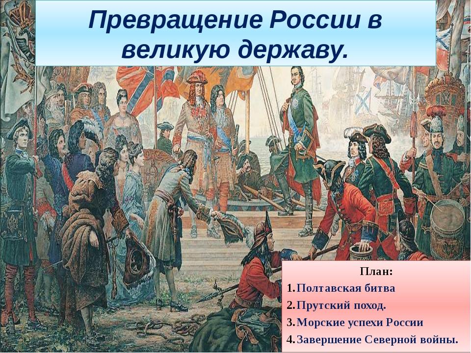 Превращение России в великую державу. План: Полтавская битва Прутский поход....