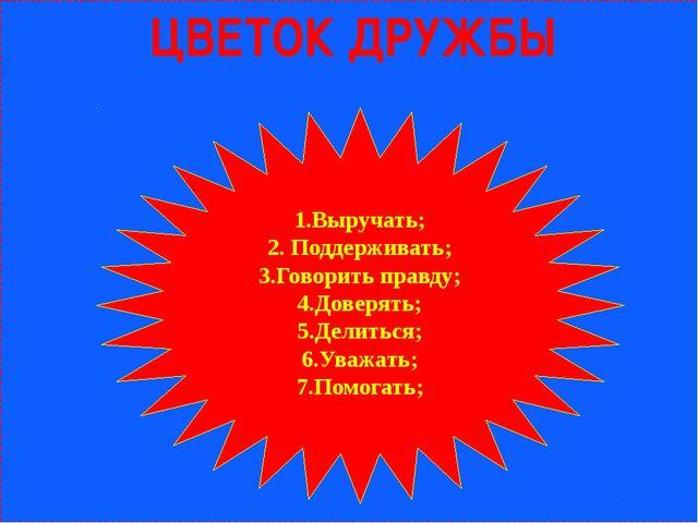 ЦВЕТОК ДРУЖБЫ 1.Выручать; 2. Поддерживать; 3.Говорить правду; 4.Доверять; 5....