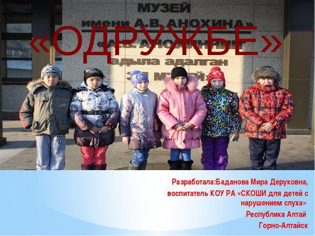 Разработала:Баданова Мира Деруковна, воспитатель КОУ РА «СКОШИ для детей с н...