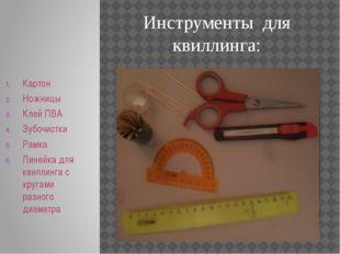 Инструменты для квиллинга: Картон Ножницы Клей ПВА Зубочистки Рамка Линейка д