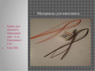 Материалы для квиллинга: Бумага для квиллинга. Оранжевый цвет – 4 шт. Коричн