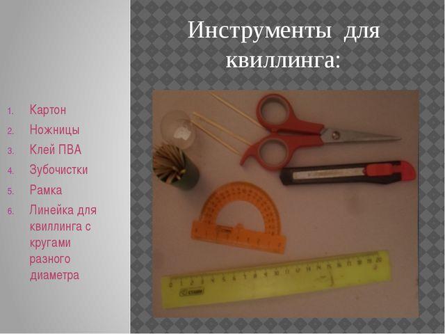 Инструменты для квиллинга: Картон Ножницы Клей ПВА Зубочистки Рамка Линейка д...