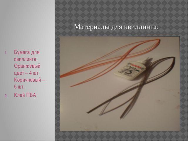 Материалы для квиллинга: Бумага для квиллинга. Оранжевый цвет – 4 шт. Коричн...