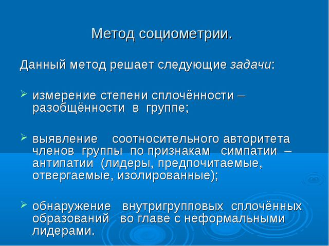 Метод социометрии. Данный метод решает следующие задачи: измерение степени сп...