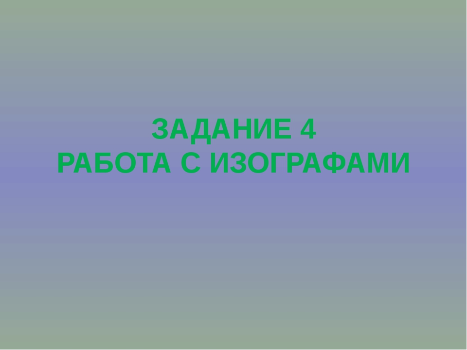 ЗАДАНИЕ 4 РАБОТА С ИЗОГРАФАМИ