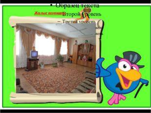 Жилые комнаты