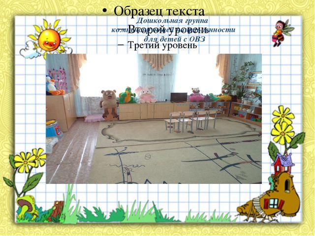 Дошкольная группа компенсирующей направленности для детей с ОВЗ
