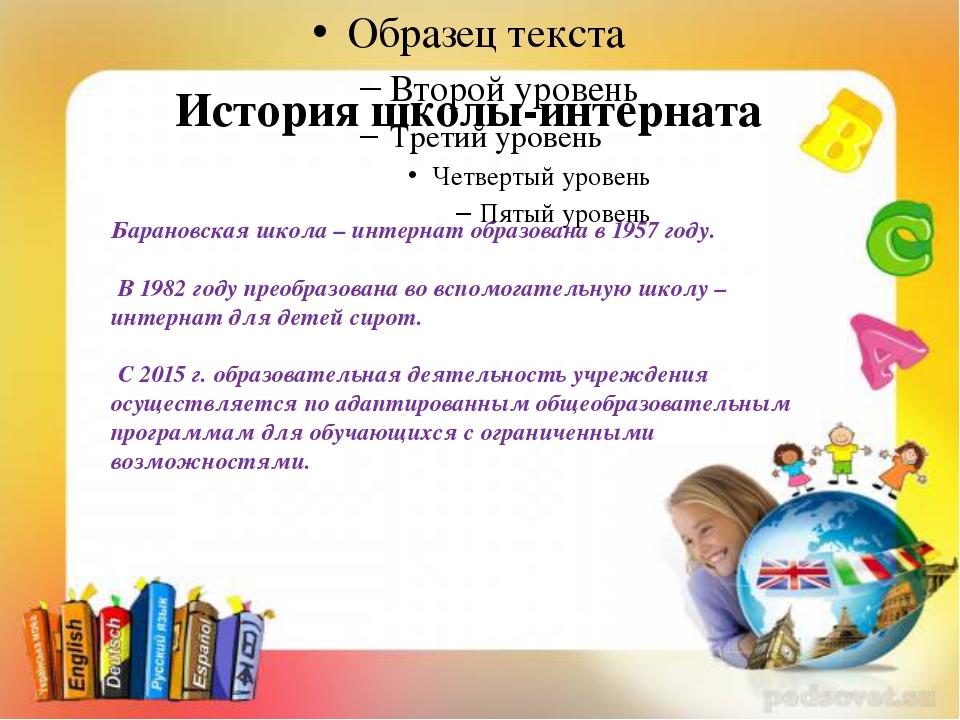 История школы-интерната Барановская школа – интернат образована в 1957 году....