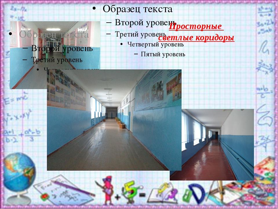 Просторные светлые коридоры