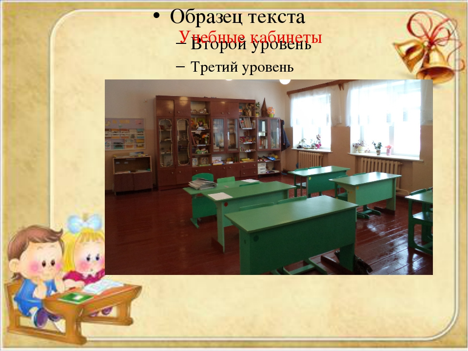 Учебные кабинеты