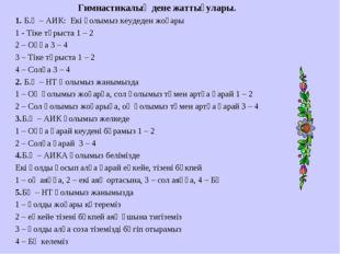 Гимнастикалық дене жаттығулары. 1. Б.Қ – АИК: Екі қолымыз кеудеден жоғары 1